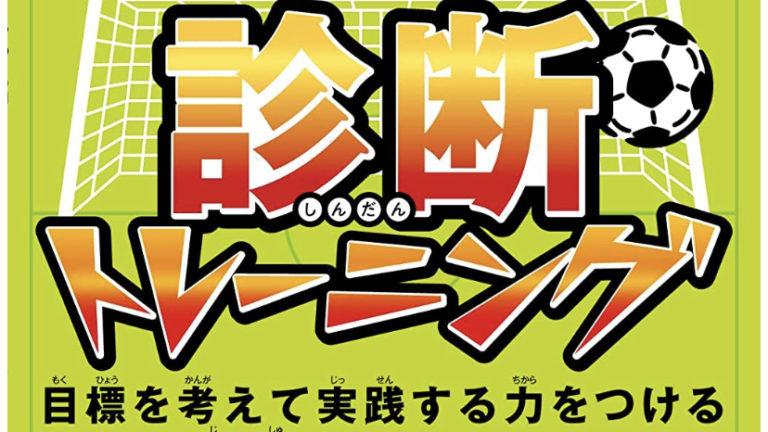書籍:「プレーヤータイプ別診断トレーニング」本日発売!